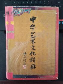 中华艺术文化辞典