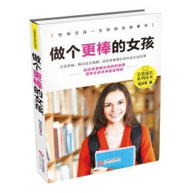 做个更棒的女孩(影响女孩一生的励志故事书)