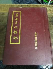 薬雨古化杂咏~精装16开1988年1版1印私藏无涂写字迹印章