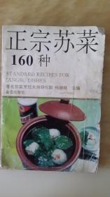 (食谱类)正宗苏菜160种