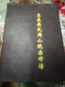 潮汕黄氏族谱,惠来黄氏周山统宗世谱