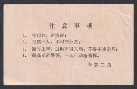 1977年日本乒乓球队莅蓉访问比赛入场券,成都市人民体育场门票两角
