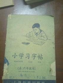 小学习字帖