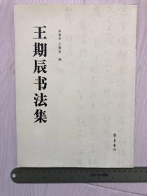 王期辰书法集(作者签名赠本)【请注意仔细看详细描述】