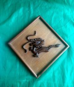 雕刻木艺  生肖吉祥 龙  纯木雕刻艺术品,   七、八十年代的老挂件。