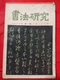 书法研究   1987年第1期
