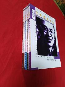 张闻天研究系列丛书:全套四册(近全新!)