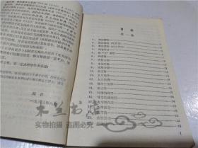 BAS'C 趣味程序选(第一集) 谭浩强 清华大学出版社 1985年2月 32开平装