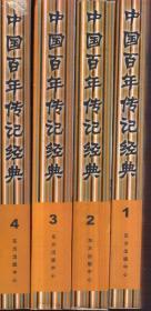 中国百年传记经典(全4册)1999年一版一印