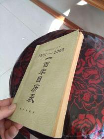 1901---2000一百年日历表