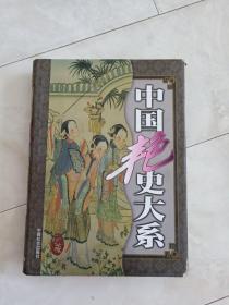 《中国艳史大系》(第四卷)16开精装带护封,1999年一版一印,多幅插图。