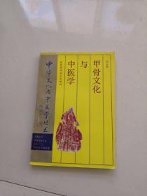 中华文化与中医学丛书:甲骨文化与中医学