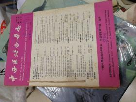 中西医结合杂志1986年合订本