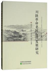 川陕革命老区振兴发展研究9787514188660