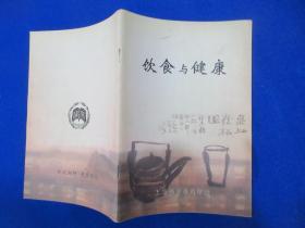 饮食与健康/上海佛学书局印行/