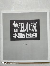 鲁迅小说插图 丁聪