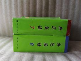 典范英语 7【1-18】缺光盘.8【1-18】8含mp3录音光盘) 外盒有破 看图片  第7的1有写字