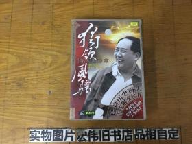 独领风骚——诗人毛泽东 20集大型电视文献纪录片(珍贵历史镜头 首次解密公开 10DVD)