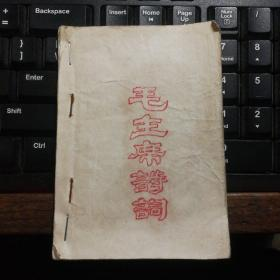 毛主席诗词(未发表的诗词二十八首)