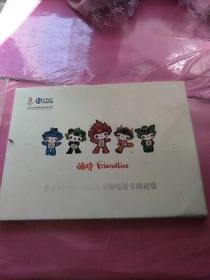 北京2008年奥运吉祥物电话卡珍藏集   5张电话卡