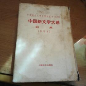 中国现代文学史资料丛书(乙种)《中国新文学大系诗集》<影印本>