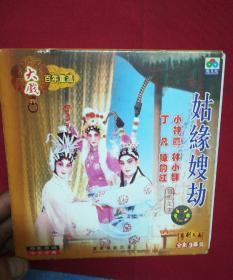 VCD:姑缘嫂劫--粤剧大典-3碟装---丁凡,陈韵红等,主演