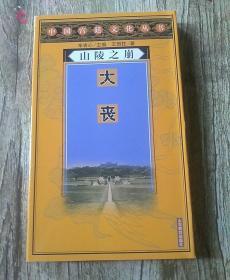 中国宫廷文化丛书:山陵之崩(大丧)