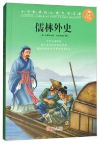 儒林外史/小学新课标必读文学名著(彩图注音版)