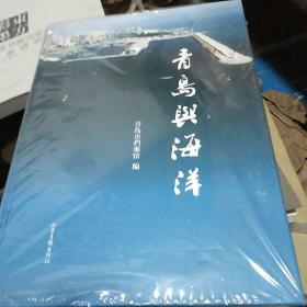 青岛与海洋  精装本 定价180元