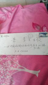 名人信札:外国萧劳家人写给萧劳信札一封(内容缺失)