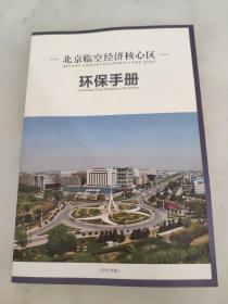 北京临空经济核心区环保手册