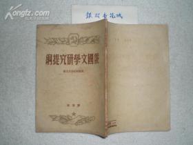 红色文献《俄国文学研究提纲》(解放社1949年12月初版)