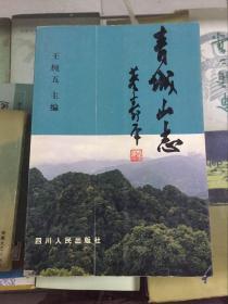 青城山志(修订版)