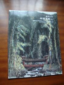 【拍卖图录】.嘉德四季2011 中国书画(9)