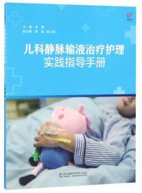 儿科静脉输液治疗护理实践指导手册(凤凰医学)