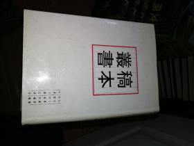 稿本丛书(1-12)历代稿本丛书 精(仅印100册)