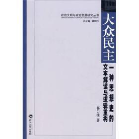 大众民主:一种思想史的文本解读与逻辑重构武汉大学郭为桂9787307061866