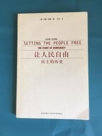 让人民自由:民主的历史