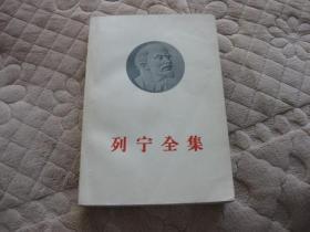 列宁全集(30)1919.9-1920.4