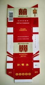 红双喜---焦11,拆包卡标【湖北烟标】