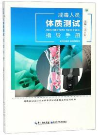 戒毒人员体质测试指导手册(海南省司法行政戒毒系统运动康复工作指导用书)