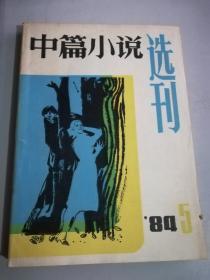 中篇小说选刊1984年第五期总第20期,杂志
