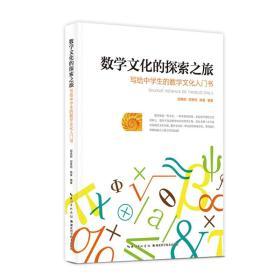 数学文化的探索之旅:写给中学生的数学文化入门书