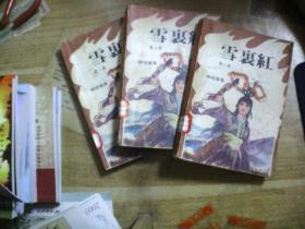 武侠小说;雪里红(上中下 3册全)
