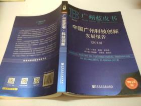广州蓝皮书  中国广州科技创新发展报告(2018)