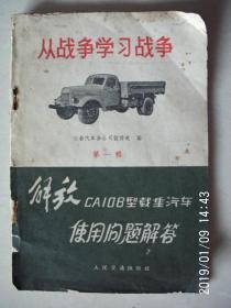 从战争学习战争————解放CA10B型载重汽车使用问题解答  按图发货 严者勿拍 售后不退 谢谢理解!