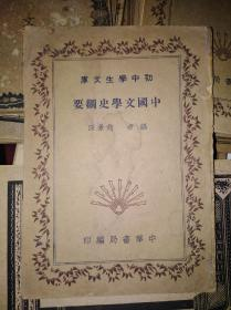 初中学生文库:中国文学史纲要