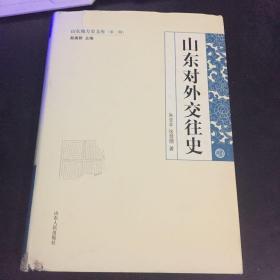 山东地方史文库(第2辑):山东对外交往史