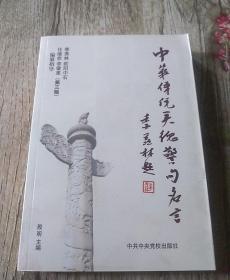 中华传统美德警句名言(第3版)