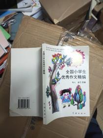 全国小学生优秀作文精编